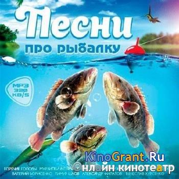VA - Песни Про Рыбалку (2017)