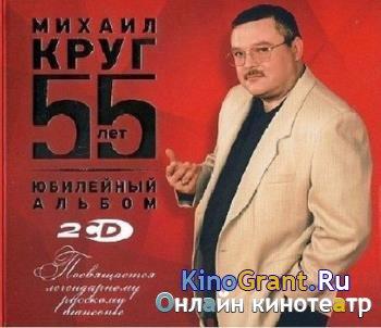 Михаил Круг - 55 лет. Юбилейный альбом (2017)