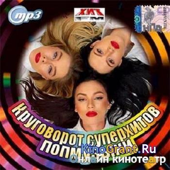 VA - Круговорот супер хитов поп музыки (2017)