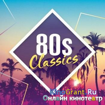 VA - 80s Classics: The Collection (2017)