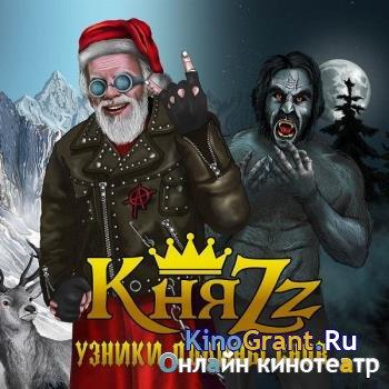 КняZz - Узники долины снов (2017)