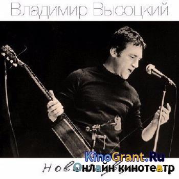 Владимир Высоцкий - Новый звук (2017)