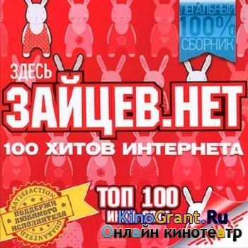 VA - Top 100 Зайцев. Нет Июль (2017)