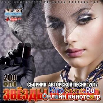 VA - Звезды Шансона: 200 Хитов (2017)