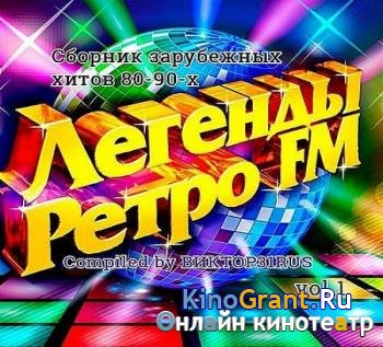 VA - Легенды Ретро FM Vol.1 [Compiled by Виктор31RUS] (2017)