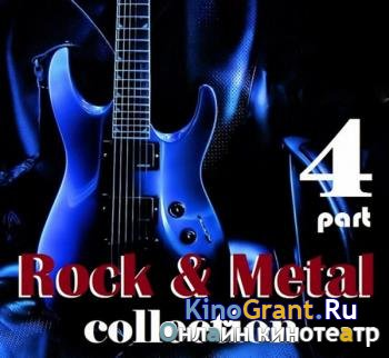 VA - Rock & Metal Collection от ALEXnROCK часть 4 (2017)