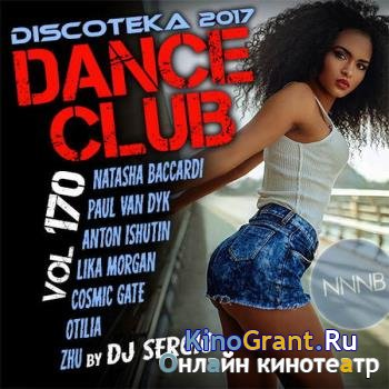 VA - Дискотека 2017 Dance Club Vol.170 (2017)