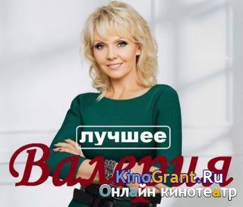 Валерия - Лучшее (2017)