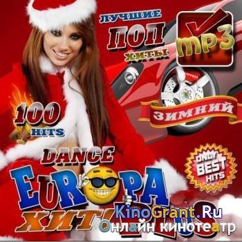 VA - Dance Хит на Europa Plus (2017)