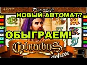 Казино Вулкан на реальные деньги или Как обыграть слот Columbus Deluxe