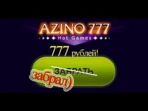 Как вывести деньги с Азино 777