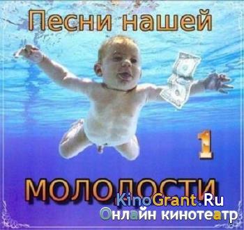 VA - Песни нашей молодости CD 1 (2018)