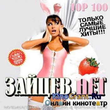 VA - Top 100 Зайцев. Нет Июль 2018 (2018)