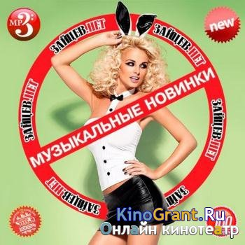 VA - Зайцев.нет Музыкальные новинки 3 Август 2018 (2018)