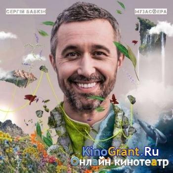 Сергей Бабкин - Музасфера (2018)