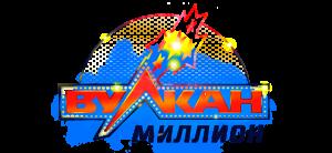 Казино Миллион Вулкан — самый лучший онлайн Клуб игровых автоматов