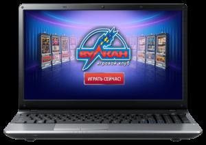 Игровые автоматы казино Вулкан или Почему тут азарт бесплатный?
