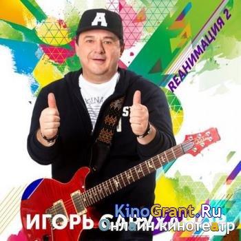 Игорь Саруханов - Rеанимация 2 (2019)