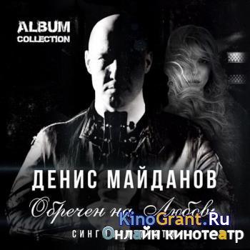 Денис Майданов - Обречен на Любовь (2019)