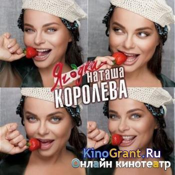 Наташа Королёва - Ягодка (2019)