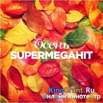VA - Осень SuperMegaHit (2019)
